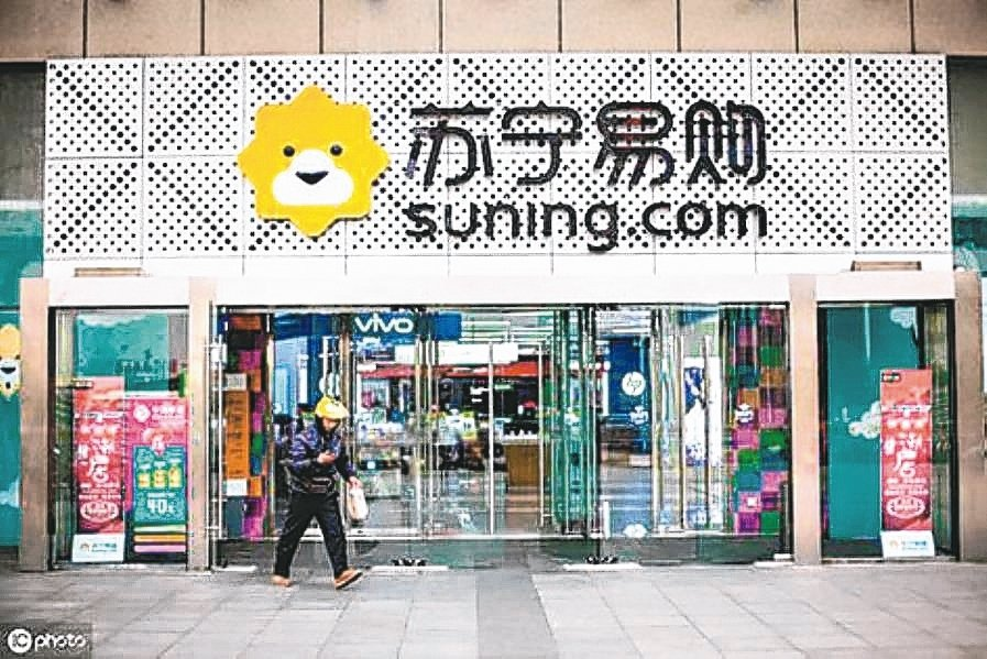 蘇寧易購昨日完成收購家樂福中國80%股份交割。 (網路照片)