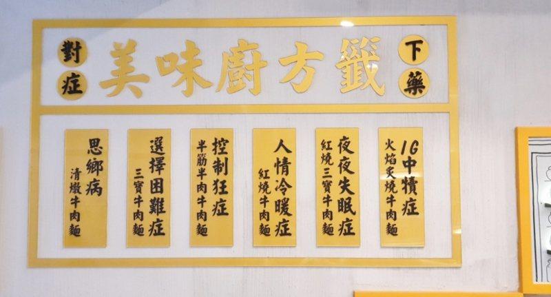 牆上金色「廚方籤」列出招牌牛肉麵選項。 徐谷楨/攝影