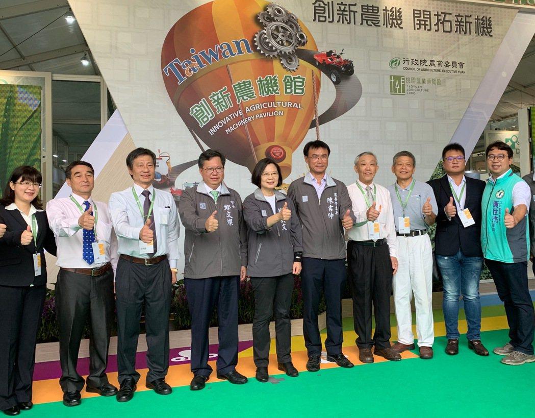 總統蔡英文、桃園市長鄭文燦與嘉賓共同參訪「創新農機館」。 張瑞文/攝影