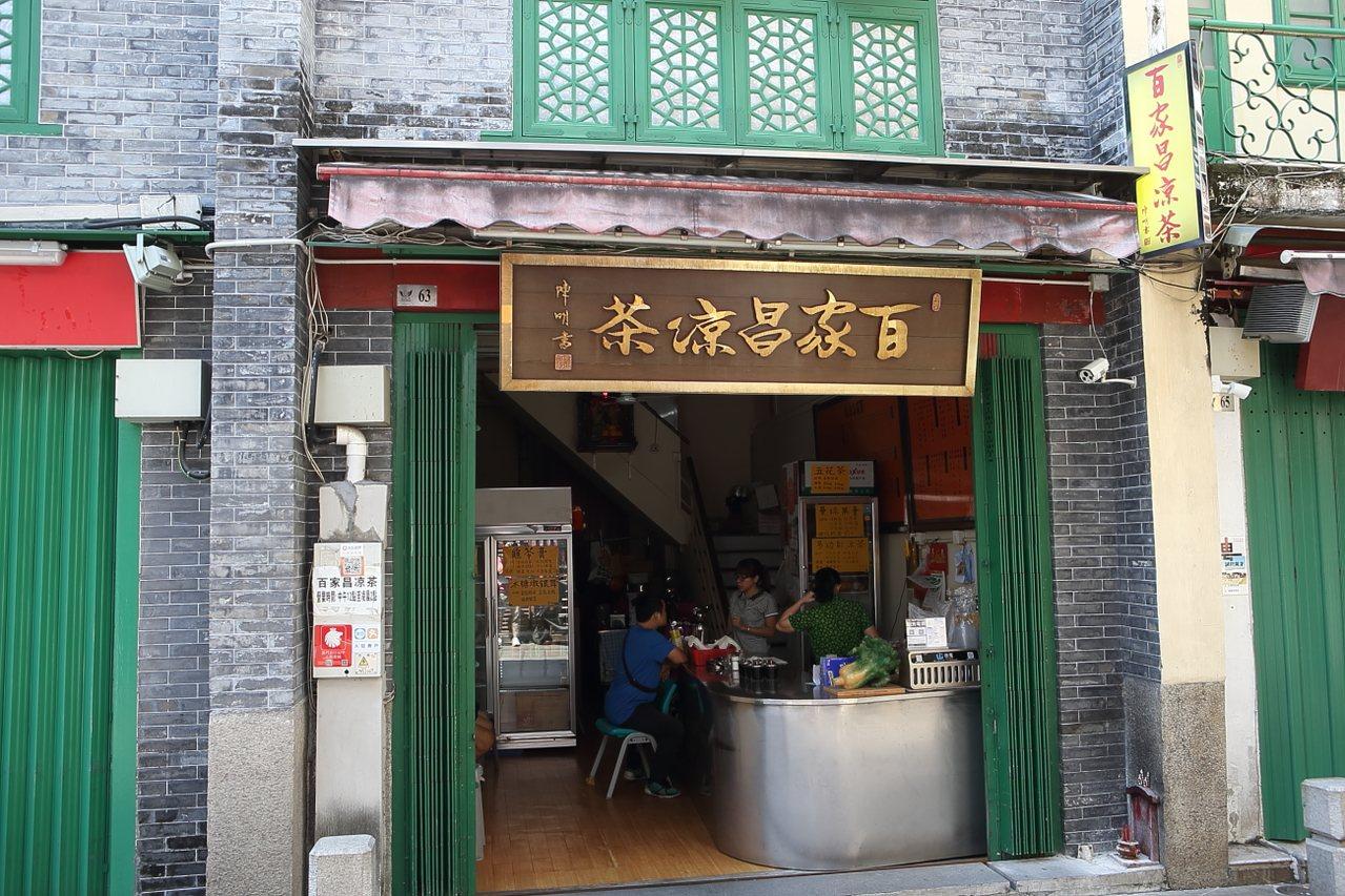 傳承三代的百家昌涼茶,已經有約40年歷史。記者陳睿中/攝影