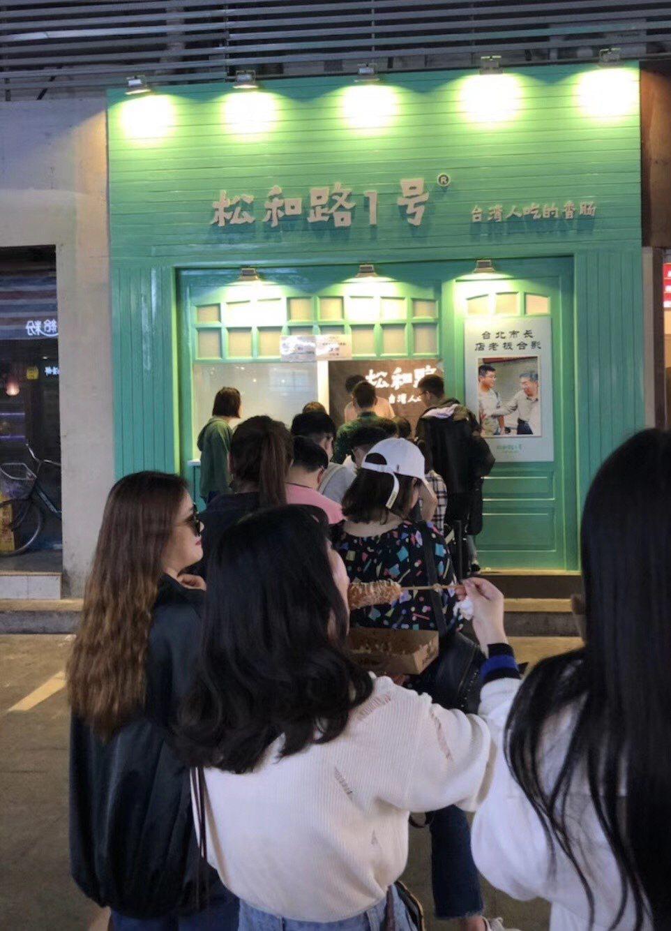 高雄餐旅大學國際交換生在青島開設的「松和路1號」,每天開店就是長長人龍。圖/高餐...