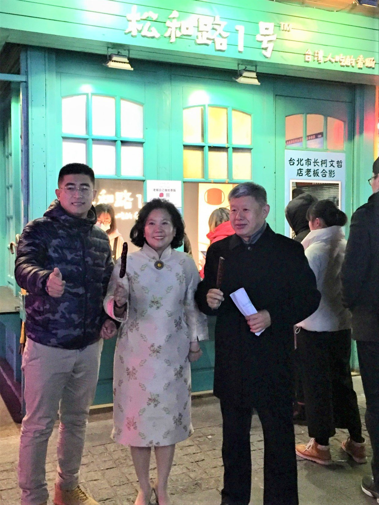 高雄餐旅大學校長林玥秀(中)2018年前往青島進行學術交流,到「松和路1號」店為...