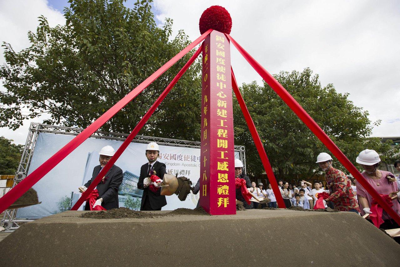 錫安國度使徒中心動工 未來可成新竹宗教新地標