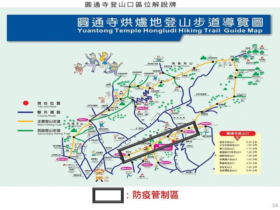 本次屈公病防疫管制區各管制點。圖/新北市衛生局提供