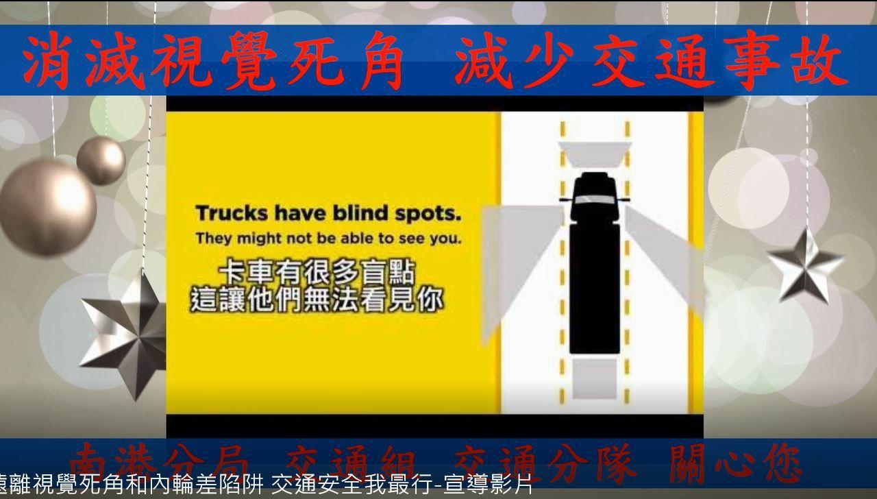 大型車視野死角大,容易發生車禍,警方提醒大車駕駛及用路人保持安全距離。圖/台北市...
