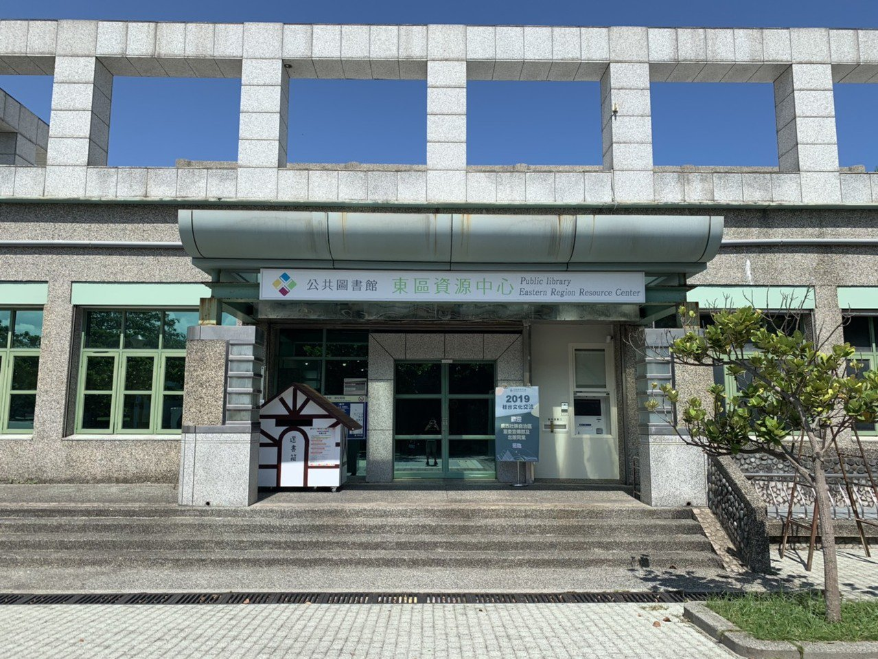 花蓮圖書館整修 明起封館一個月   聯合新聞網