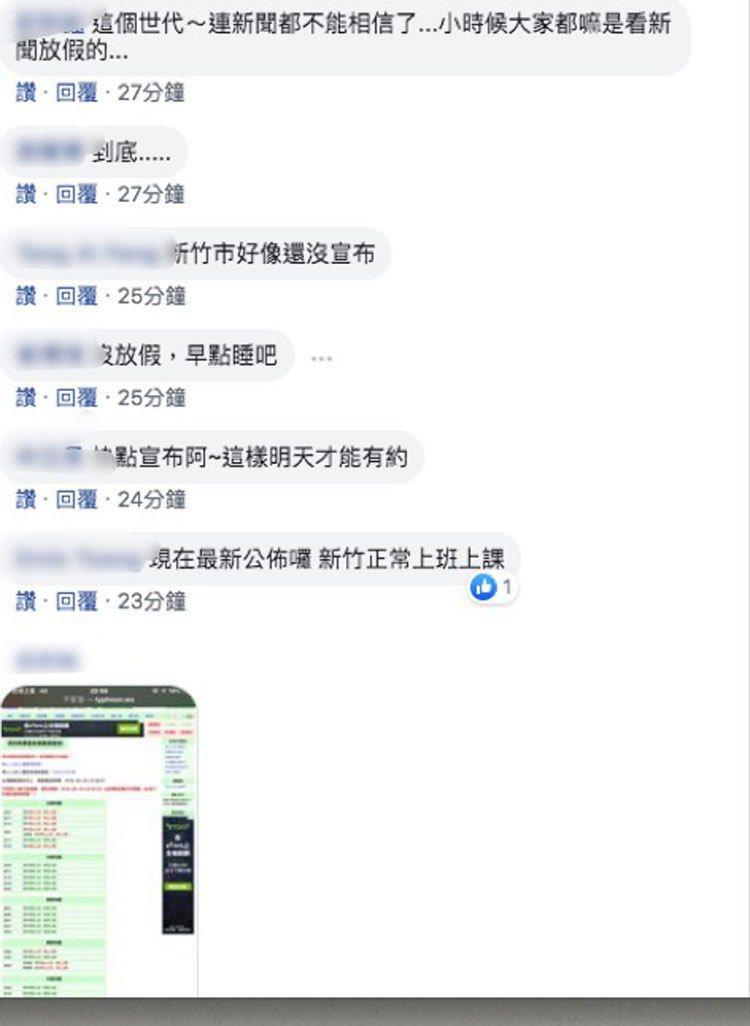 網友對於新竹縣市政策不同調感到錯愕。圖/截至臉書社團「新竹人新竹市」