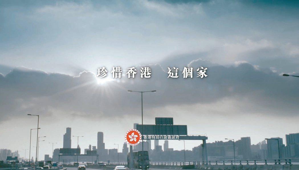 香港特區政府斥資逾新台幣3,000萬元,推出宣傳影片「珍惜香港 這個家」。 網路...