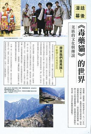 中研院數位文化中心製作出版的CCC創作集復刊號第14集,封面繪出盛裝排灣族女性,...