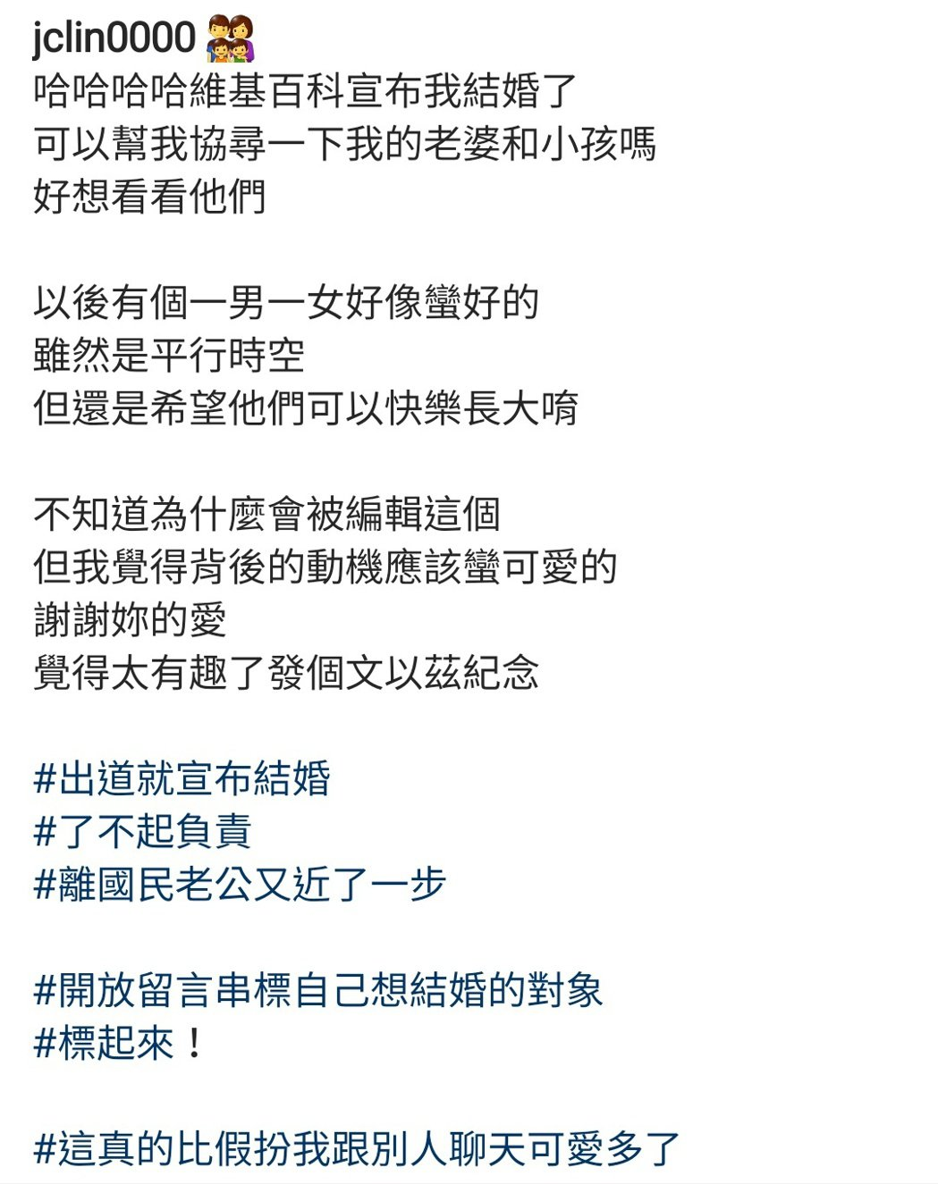 林哲熹被維基百科宣布結婚了。 圖/擷自林哲熹IG