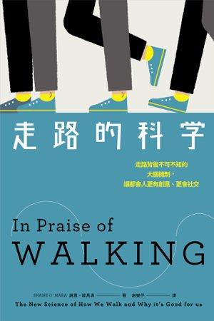 .書名:走路的科學:走路背後不可不知的大腦機制,讓都會人更有創意、更會社交....