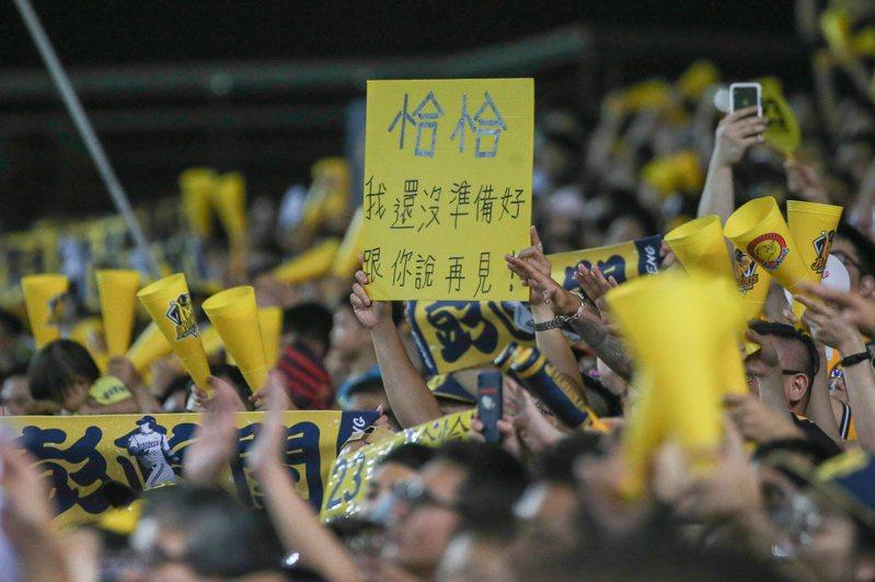 球迷看台上高舉標語,不捨彭政閔引退。記者黃仲裕/攝影
