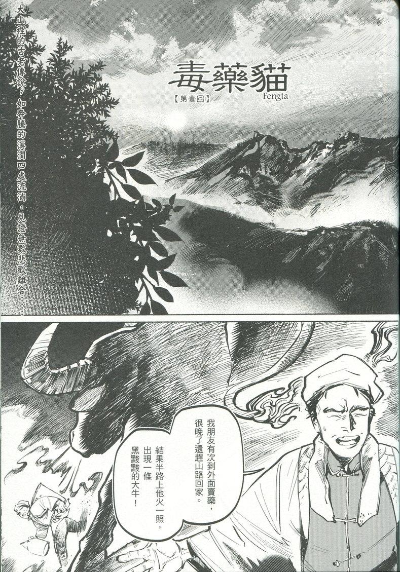 中研院數位文化中心製作出版的CCC創作集復刊號第14集,連載以院士王明珂羌族研究...