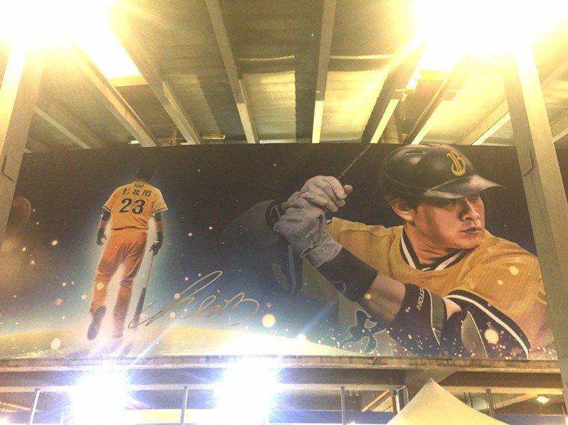 球場外觀貼著彭政閔巨幅海報。記者吳敏欣/攝影