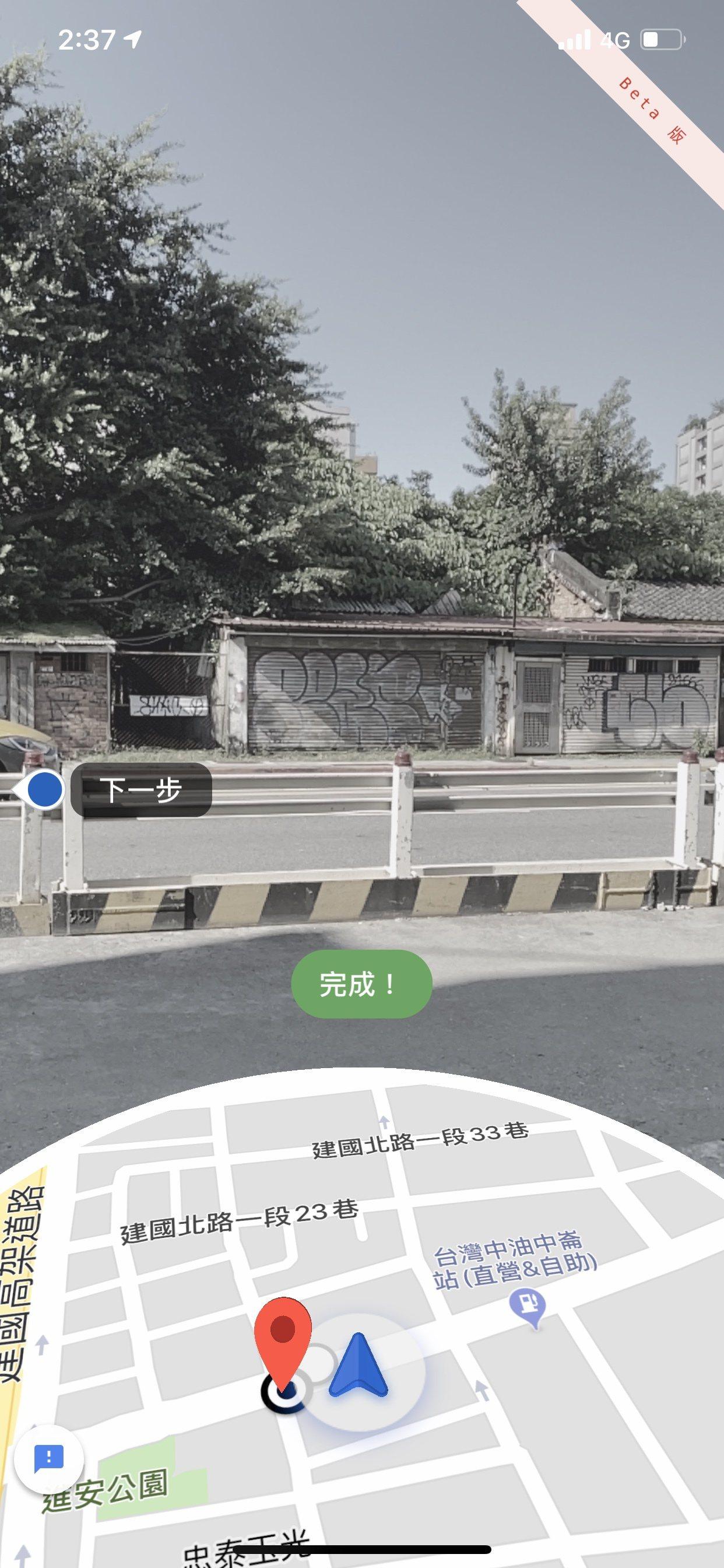導航時先將相機對準眼前的建築物和路標左右進行掃描,待螢幕上地圖與實景比對完成,就...