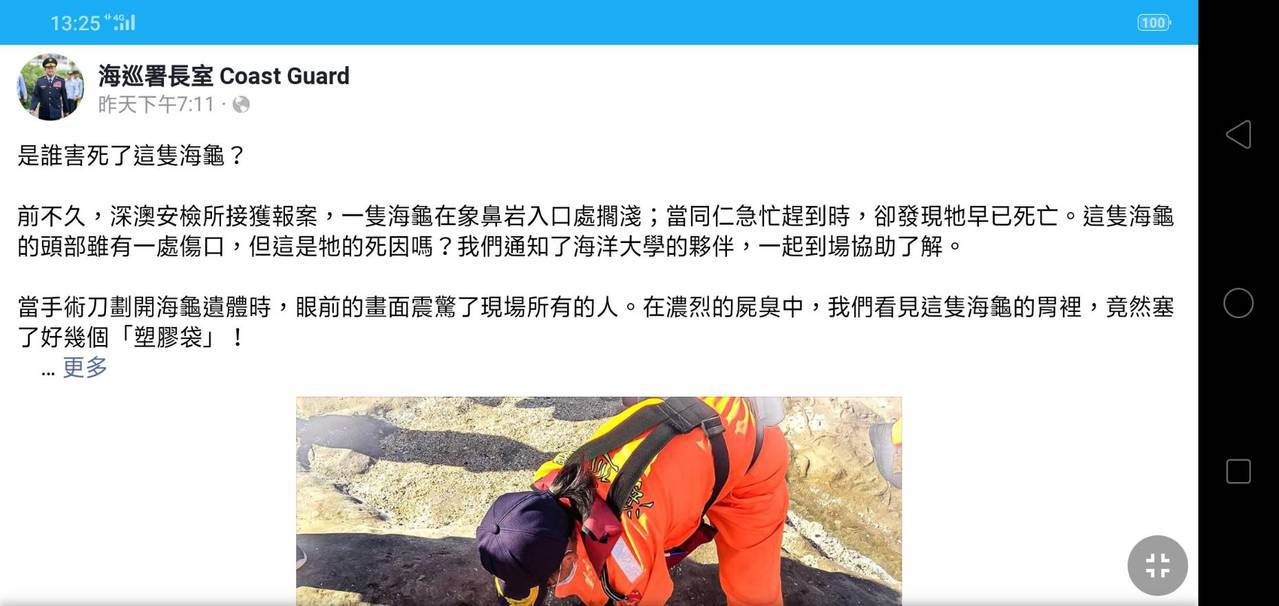 海巡署長陳國恩在官方臉書網站,以一隻海龜的死亡,提醒民眾環保的重要性。圖/記者廖...