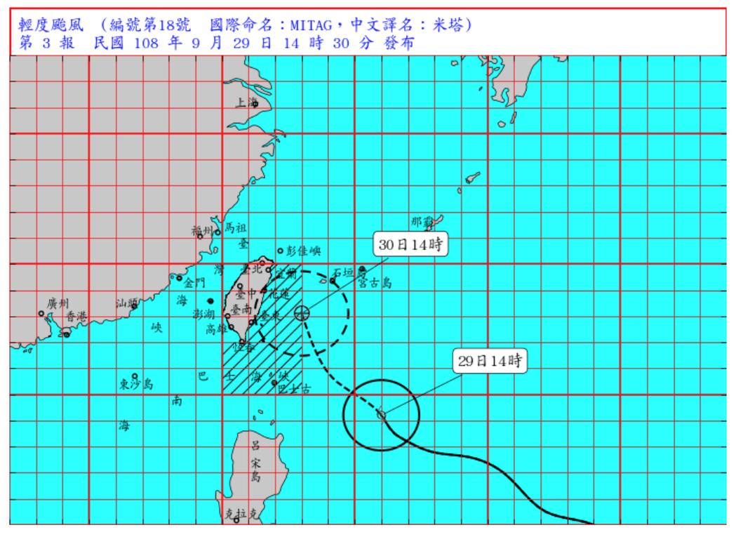 輕颱米塔現在位於台北東南方約790公里海面上。圖/取自中央氣象局網站