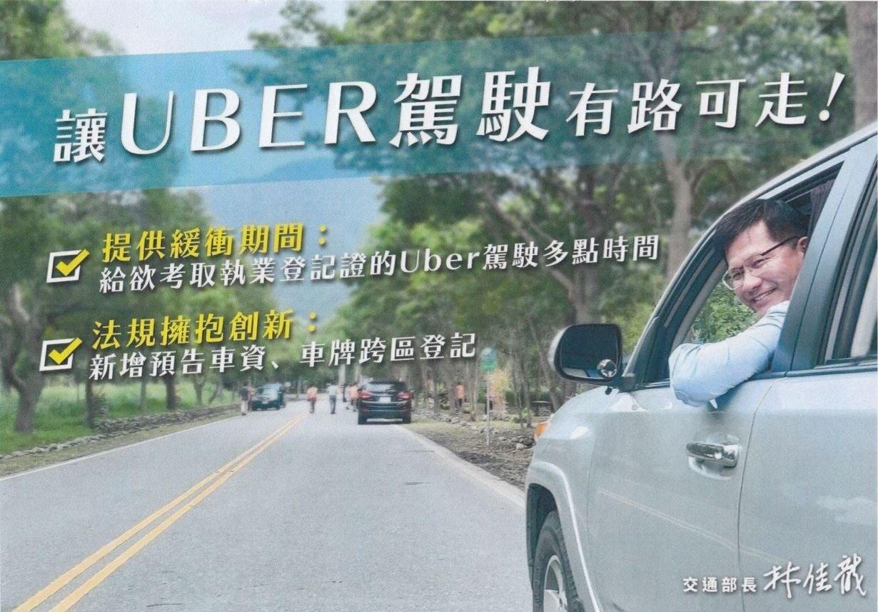 Uber條款影響 新北假日計程車考照到考率超高