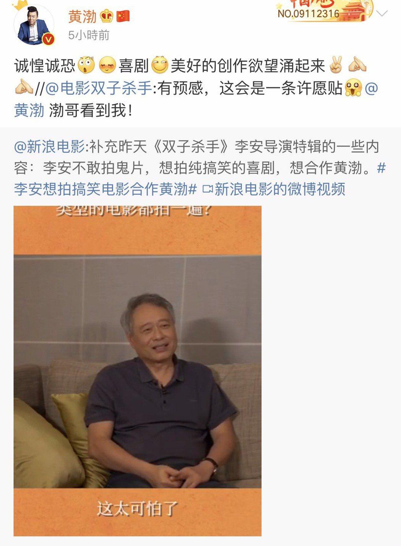 黃渤被李安點名想合作。圖/摘自微博