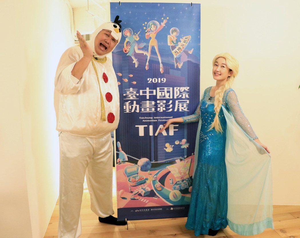 哈孝遠、巴鈺化身「冰雪奇緣」角色雪寶、艾莎。圖/台中國際動畫影展 提供