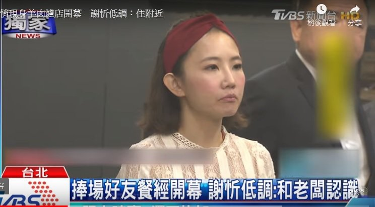 謝忻今出席好友羊肉爐店的開幕活動。圖/截自YouTube