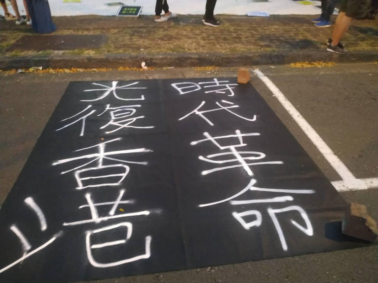 「929反極權」集會現場支持者在現場立起「光復香港、時代革命」、「挺香港、爭民主...