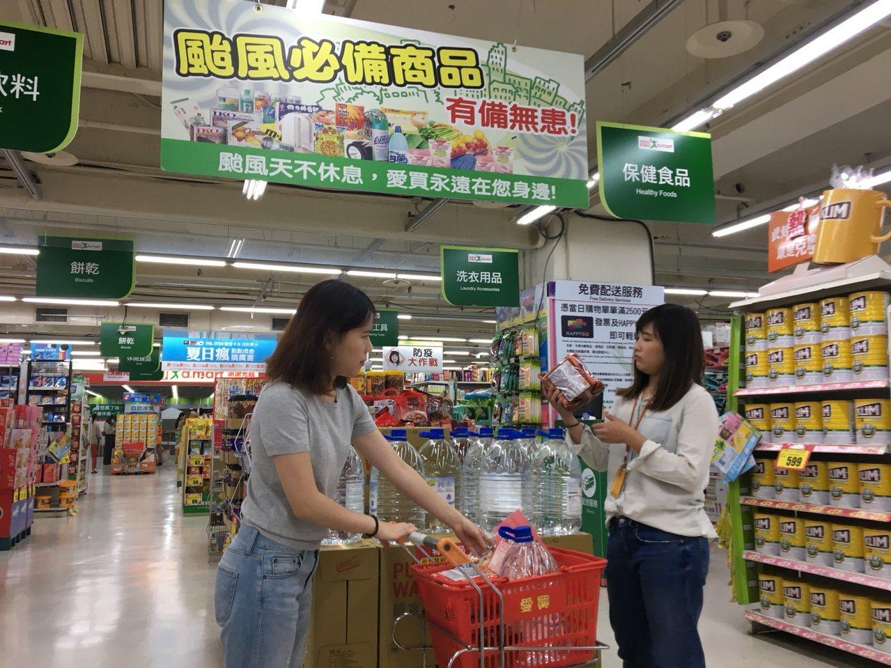 愛買量販店周日(29日)晚上起加強防颱商品區貨量。圖/愛買提供