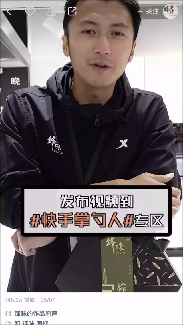 香港藝人謝霆鋒也在某平台上賣起粽子。 圖/取自每日頭條