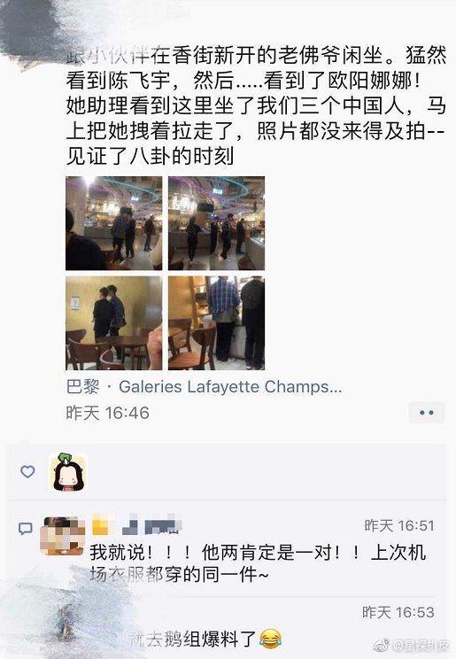 網友爆料在巴黎看到歐陽娜娜與陳飛宇。圖/擷自微博