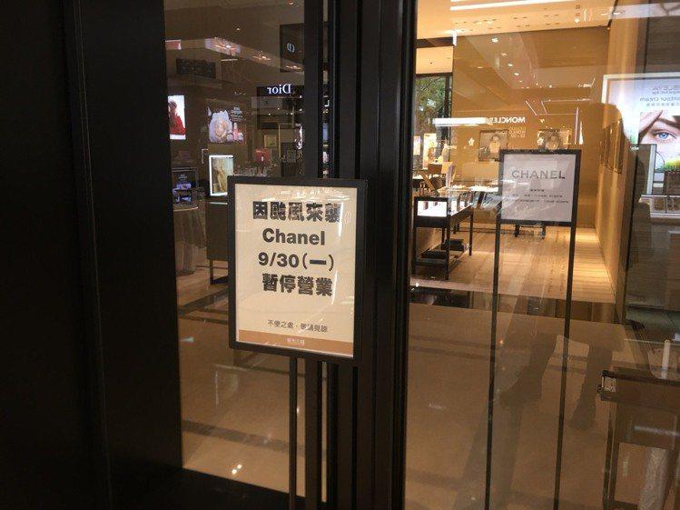 新光三越信義新天地A4香奈兒專賣店,30日宣布不營業。圖/讀者提供