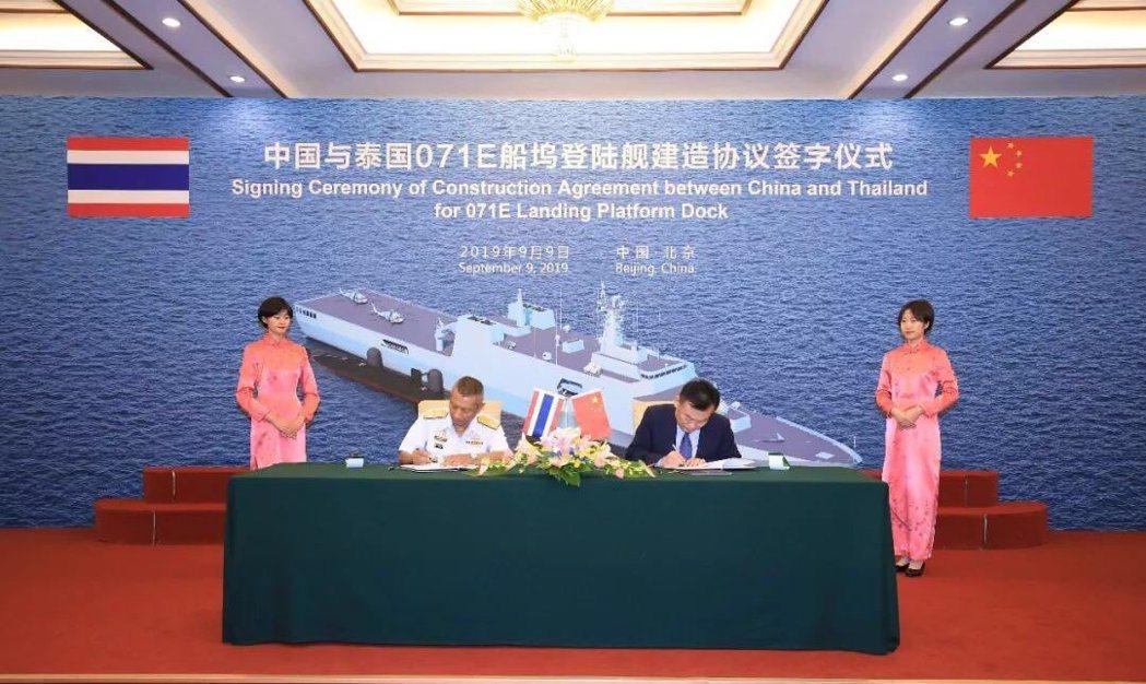 泰國於9月11日與中國簽約購買071E型外銷版,使其成為賺取外匯的手段。 圖/取...