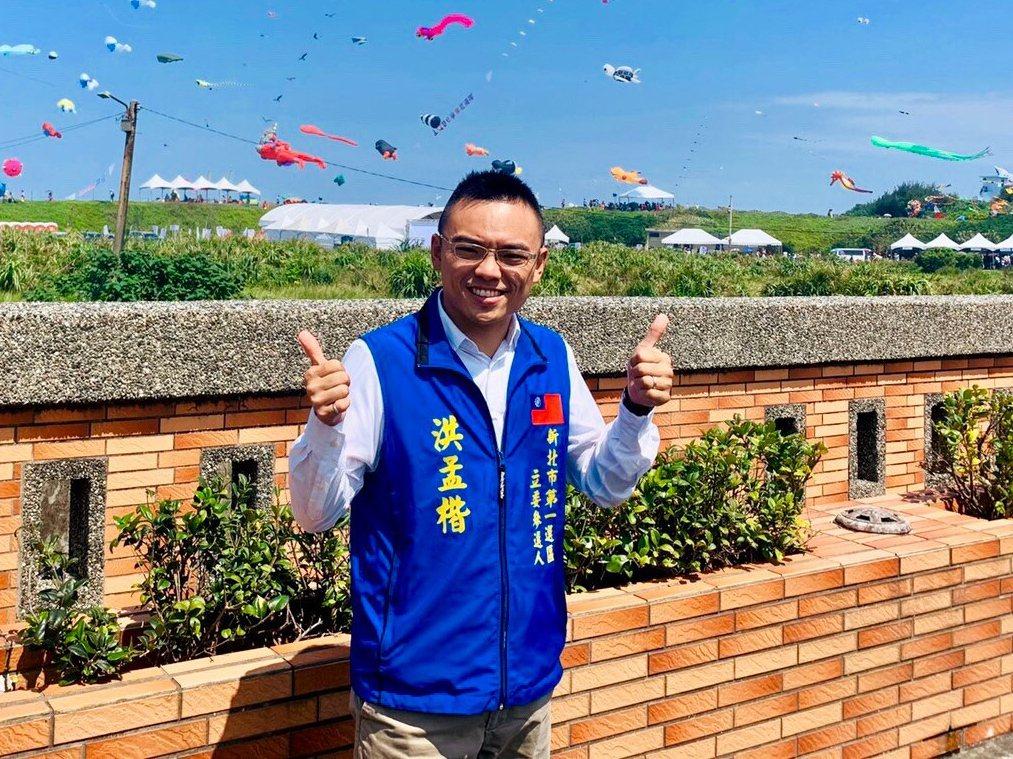國民黨新北市第一選區立委參選人洪孟楷。圖/翻攝洪孟楷臉書