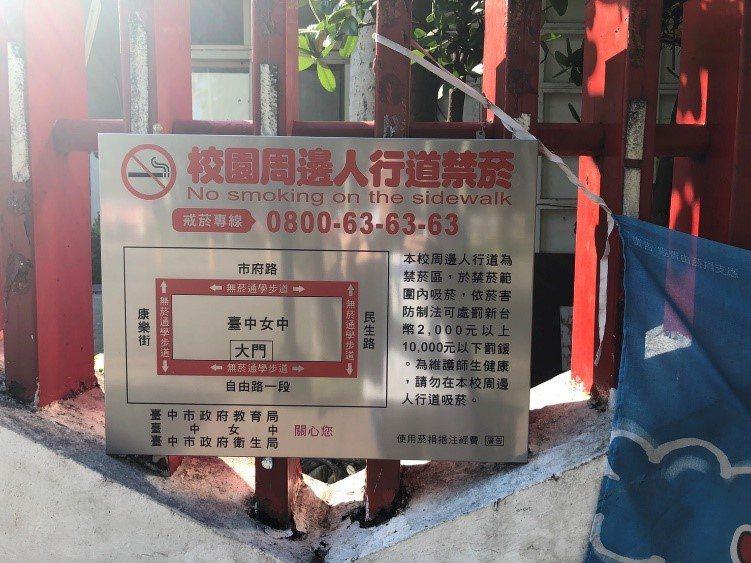 台中市各高中校園周邊人行道及校門口明起全面禁菸。圖/台中市衛生局提供