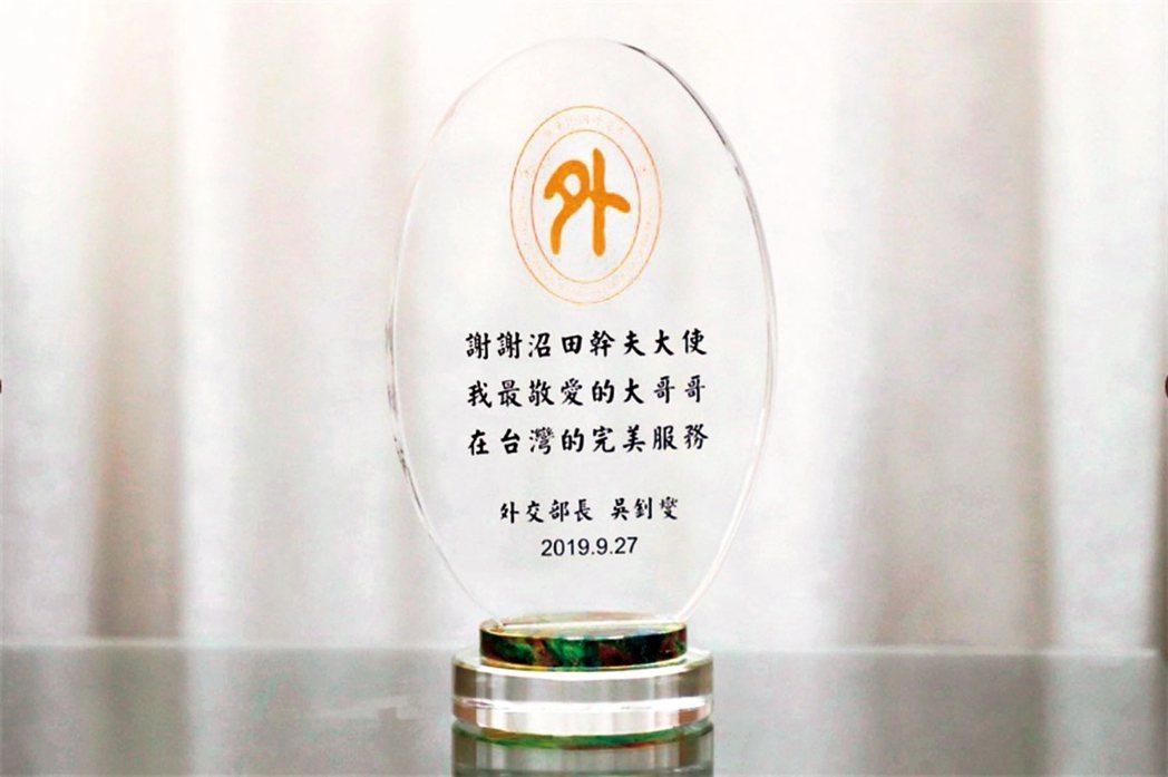 外交部頒贈給日本駐台代表沼田幹夫的獎牌,引發爭論。 圖/外交部推特