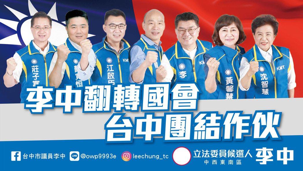國民黨台中市立委參選人與韓國瑜同框,以示團結打2020大選。記者陳秋雲/攝影