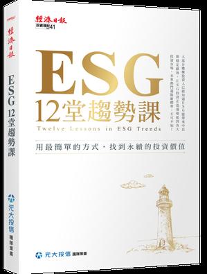 圖為《ESG 12堂趨勢課》一書