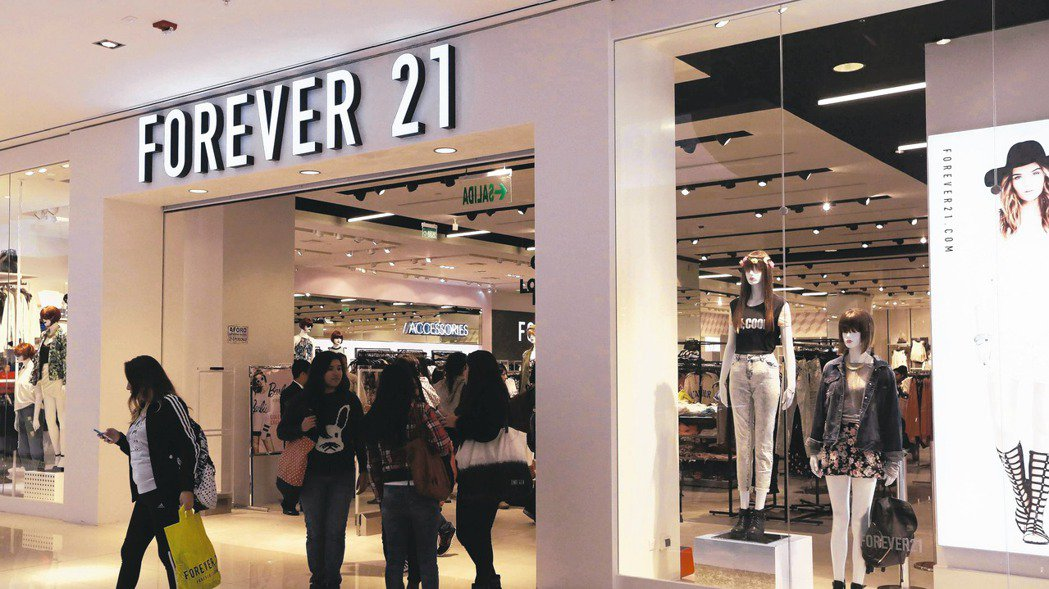 Forever 21。 圖/路透