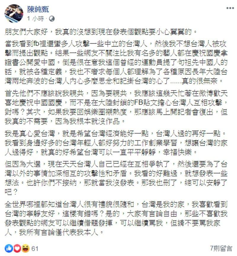 陳純甄1日所寫的文章。圖/擷自臉書。