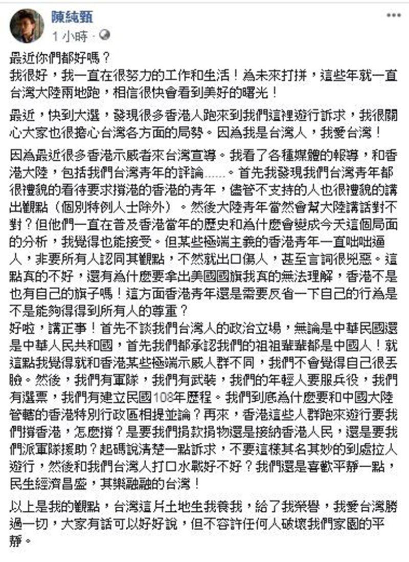 陳純甄昨(30日)所寫的文章,目前已遭刪除。圖/擷自臉書