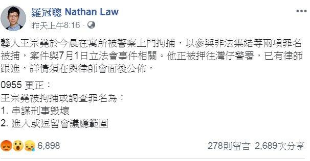 圖 / 擷自臉書