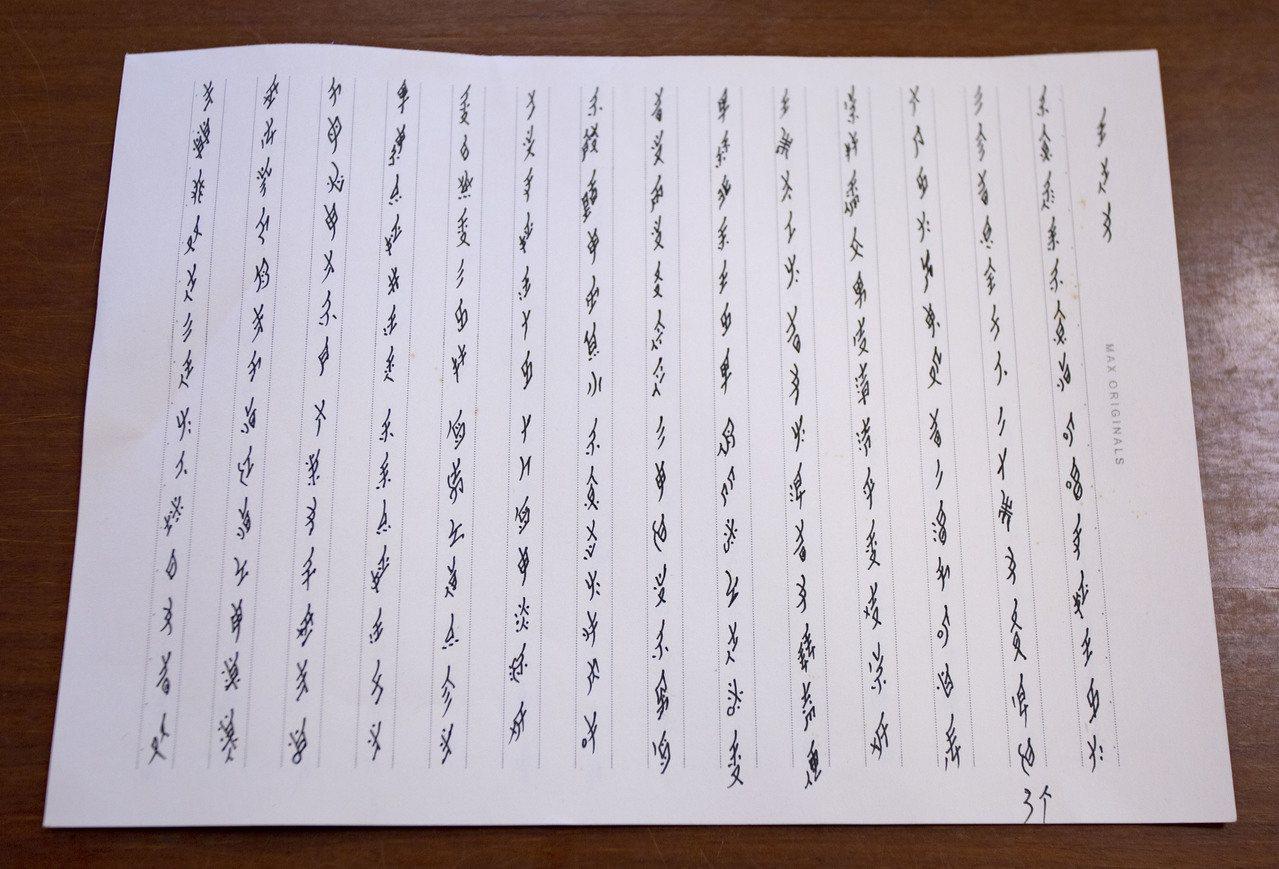 女書為五言或七言詩歌體,由上而下、由右而左書寫,沒有標點符號。內容主要為婦女的自...