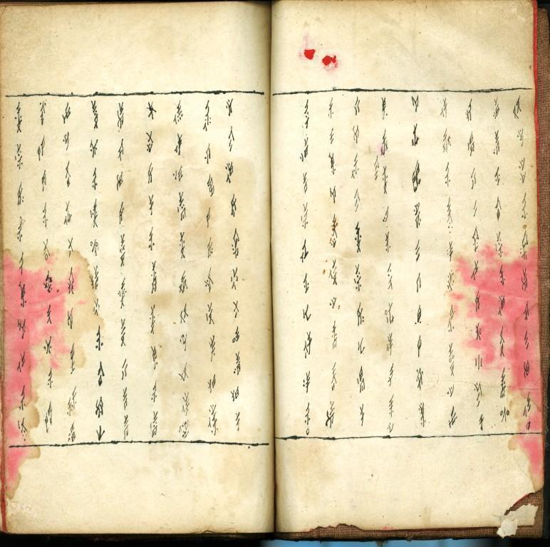 三朝書扉頁為紅紙,後有三張內頁,由新娘的閨密書寫贈送,讓夫家村婦公開唱頌。圖...