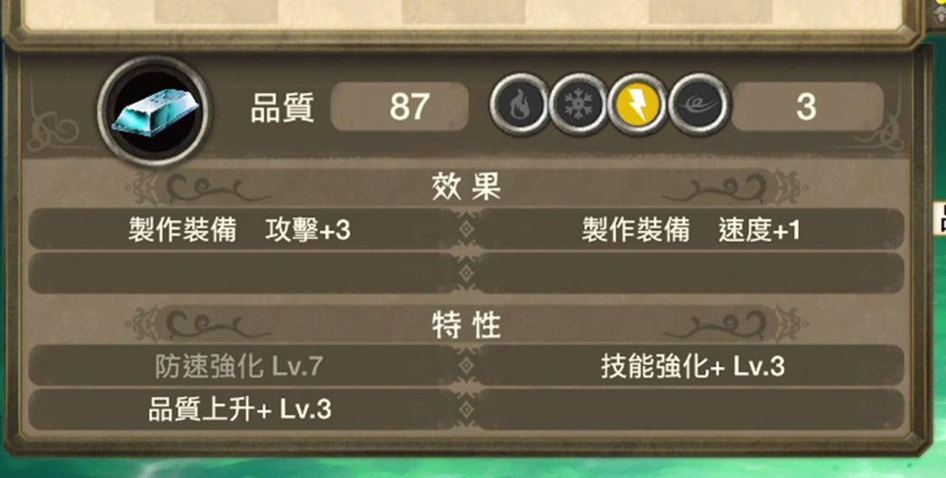 如果投入時看到特性顯示灰色,表示該鍊金道具並不支援此特性。