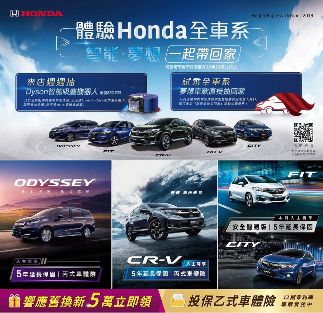 Honda推出全車系五年延長保固,並針對個別車款推出丙式車險。 圖/Honda ...