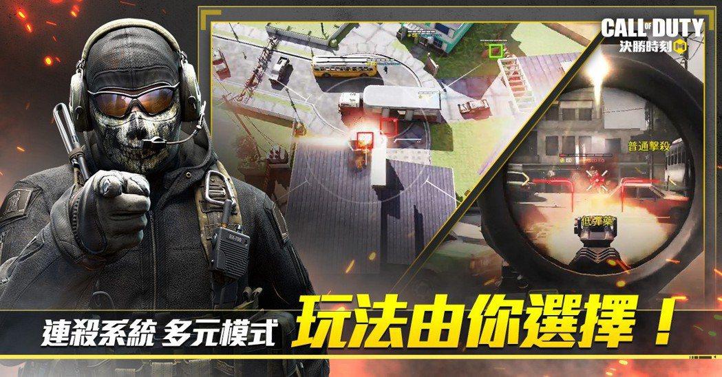 獨家「連殺系統」讓你在戰場中奪得先機!還有多元模式和玩法由你選擇。
