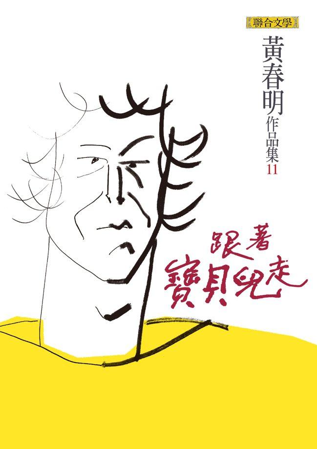 書名:《跟著寶貝兒走》作者:黃春明出版社:聯合文學出版時間:2019...
