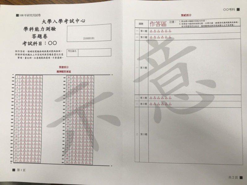 因應108課綱核心素養設計,大考中心將於111學年度起的大考新增「混合題型」,也就是以題組設計方式,同時納入選擇題與非選擇題於同一題組內,111學年起的大考將使用「新式答題卷」,會用一張比較大的答題卷(A3)取代現行分開的答案卡與答案卷,稱為「卷卡合一」,未來包括學測和分科測驗都會有手寫題,考生可用2B鉛筆或較粗黑色墨水筆作答。記者馮靖惠/翻攝