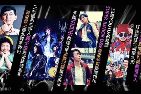 台北跨年演唱會卡司今天曝光,網路流出一張卡司照片,上面驚見五月天和Super Junior D&E。粉絲樂翻尖叫,稱讚這組合堪稱全台最強跨年卡司。跨年演出向來喜歡請韓星助陣,台北過去曾找Ra...