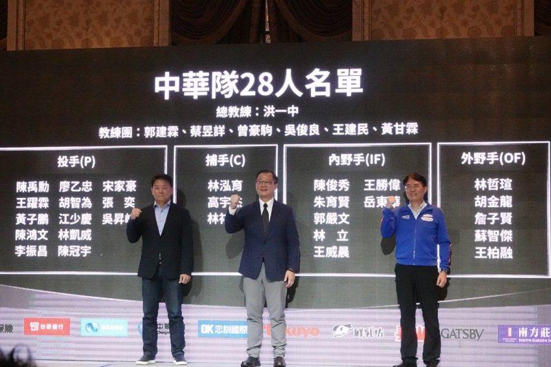 中華隊世界12強棒球賽28人名單今天公布,中職會長吳志揚(左起)、總教練洪一中、體育署長高俊雄共同揭曉。記者蘇志畬/攝影