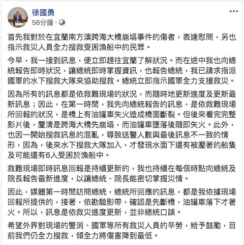(翻攝徐國勇臉書)